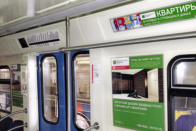 Реклама на стикерах в вагонах московского метро
