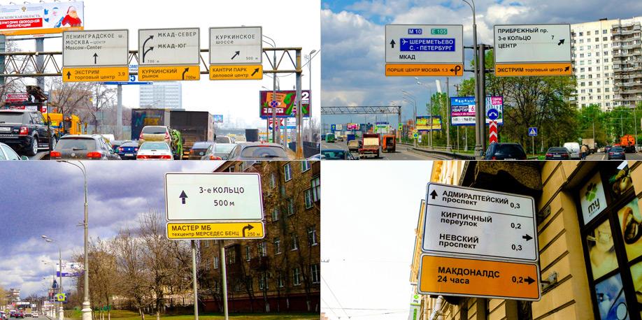 Различные типы размещения на дорожных указателях в Москве и Московской области